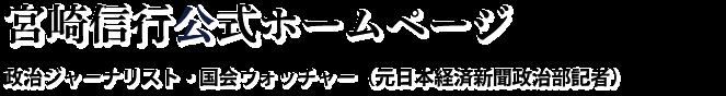 宮崎信行公式ホームページ